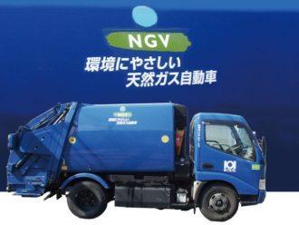 環境にやさしい天然ガス自動車