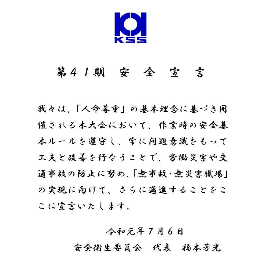 第41期安全宣言